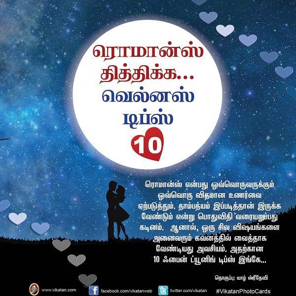 ரொமான்ஸ் தித்திக்க... 10 ரகசியங்கள்! #VikatanPhotoCards