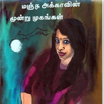 விகடன் சாய்ஸ் - புத்தக விமர்சனம்