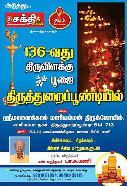 திருவிளக்கு பூஜை - 136 - திருத்துறைப்பூண்டி