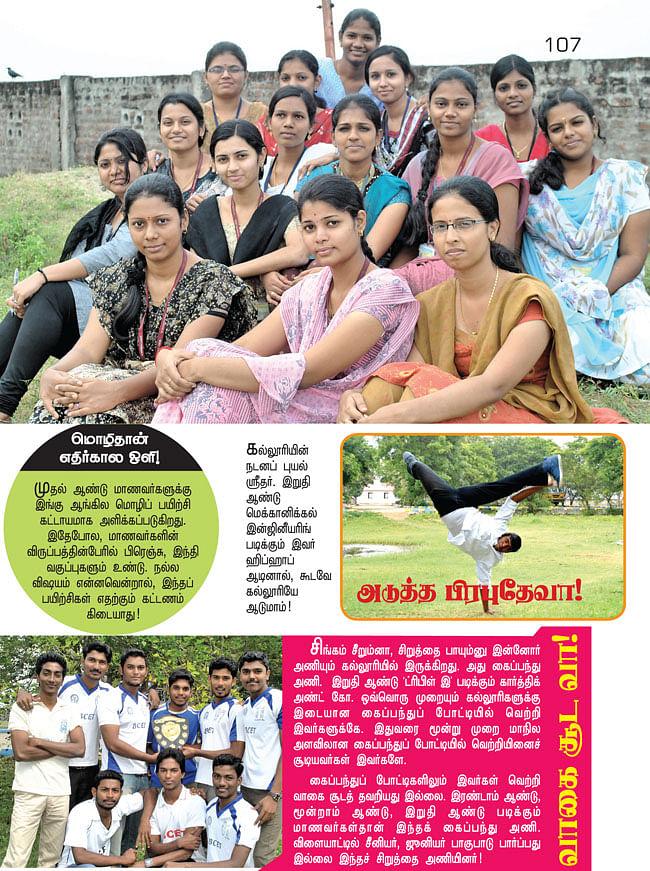கேம்பஸ் இந்த வாரம்: பாரதியார் பொறியியல் கல்லூரி, காரைக்கால்