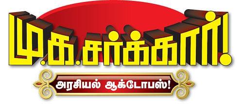 நேற்று நடந்தது..! தி.மு.க. ஆட்சி 2006 - 2011