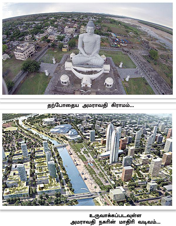 அமராவதி... ஆந்திராவின் கனவு!