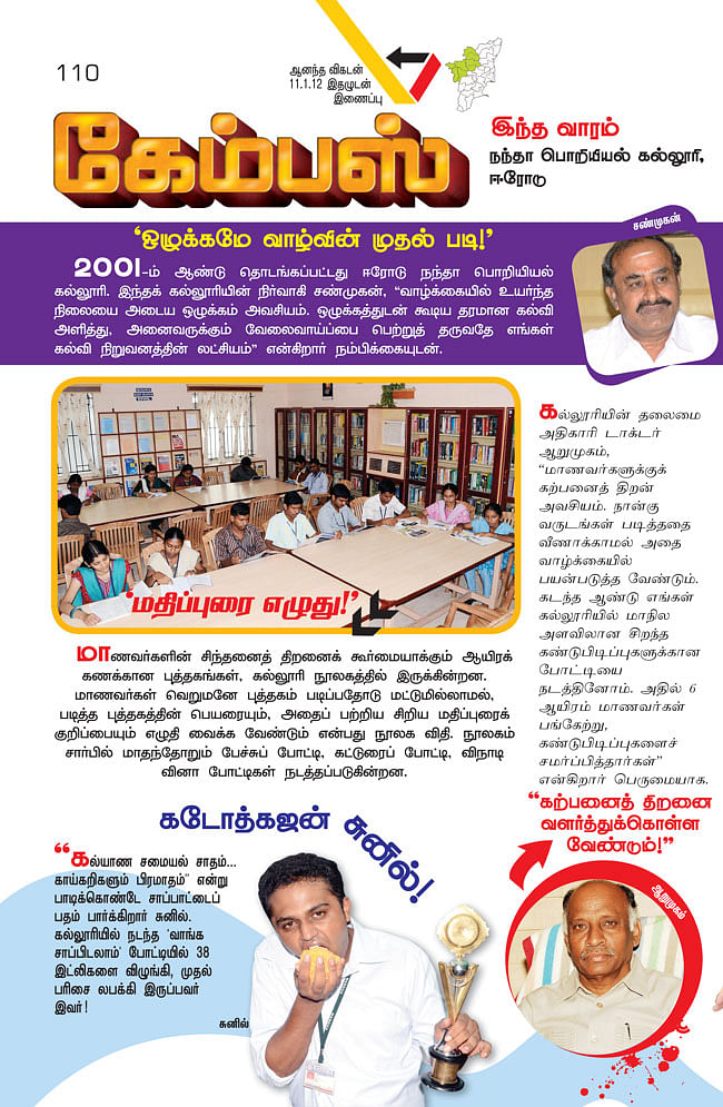கேம்பஸ்: இந்த வாரம்: நந்தா பொறியியல் கல்லூரி, ஈரோடு