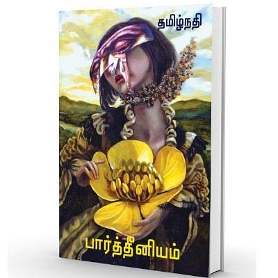 தமிழ்நதியின் பார்த்தீனியம் - பேரழிவின் மானுட சாட்சியம் - யமுனா ராஜேந்திரன்
