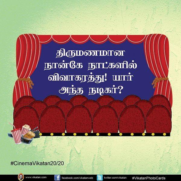 திருமணமான நான்கே நாட்களில் விவாகரத்து! யார் அந்த ஹாலிவுட் நடிகர்? #CinemaVikatan20/20