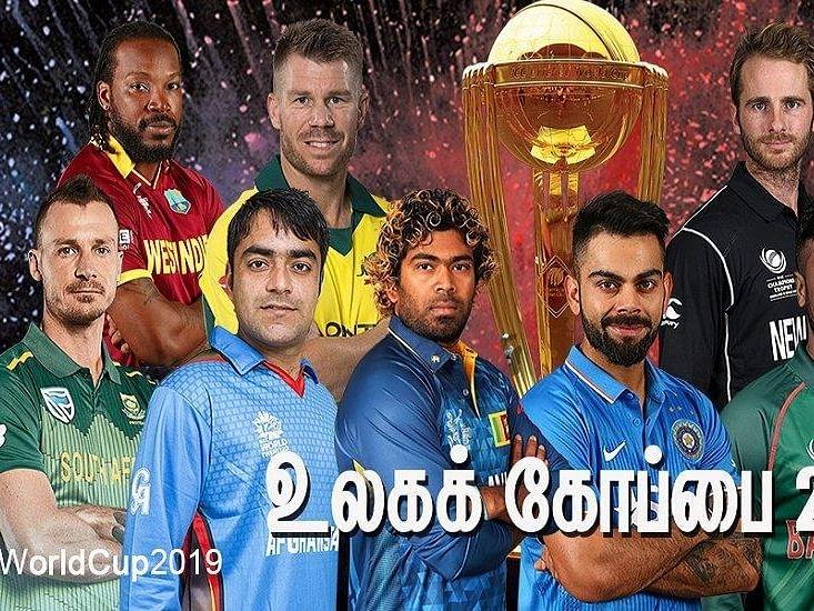 ஆர்ச்சர் தந்த ஆச்சர்யங்கள்! 2019 உலகக்கோப்பை டிரெண்டிங் பிட்ஸ்!