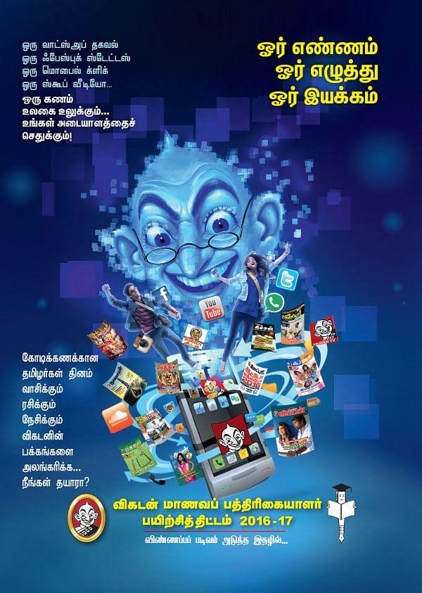 விகடன் மாணவப் பத்திரிகையாளர் பயிற்சித் திட்டம் 2016-17