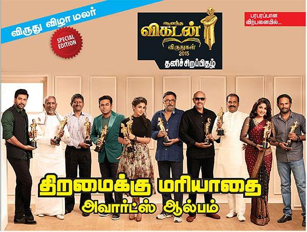 ஆனந்த விகடன் விருதுகள் 2015 - தனிச் சிறப்பிதழ்