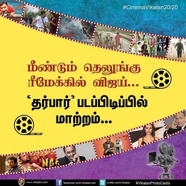 மீண்டும் தெலுங்கு ரீமேக்கில் விஜய்...'தர்பார்' படப்பிடிப்பில் மாற்றம்... cinema20/20