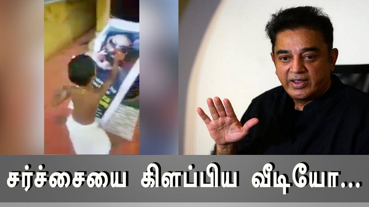 Trending! Kamal shared a controversial video on Twitter
