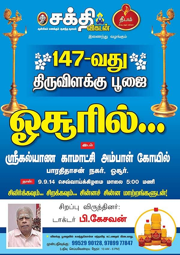 147 - வது திருவிளக்கு பூஜை ஓசூரில்...