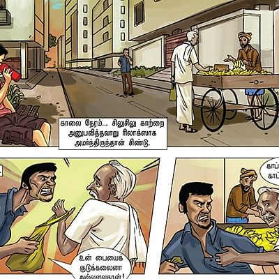 சாகச வீரன் சிண்டு!