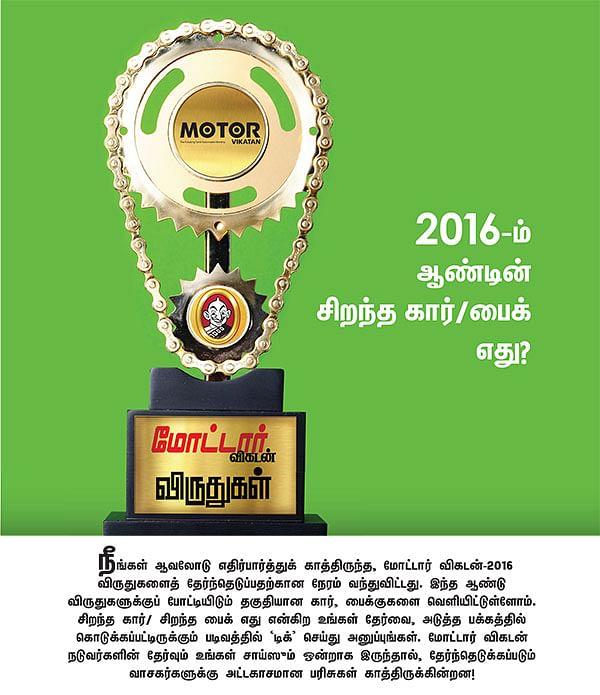 மோட்டார் விகடன் விருதுகள்!