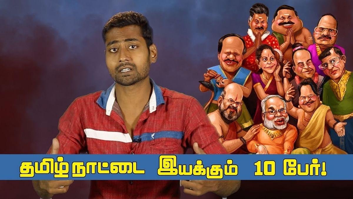 தமிழ்நாட்டை ஆளும் அந்த 10 பேர் யார் தெரியுமா ? | 10 persons Ruling Tamilnadu