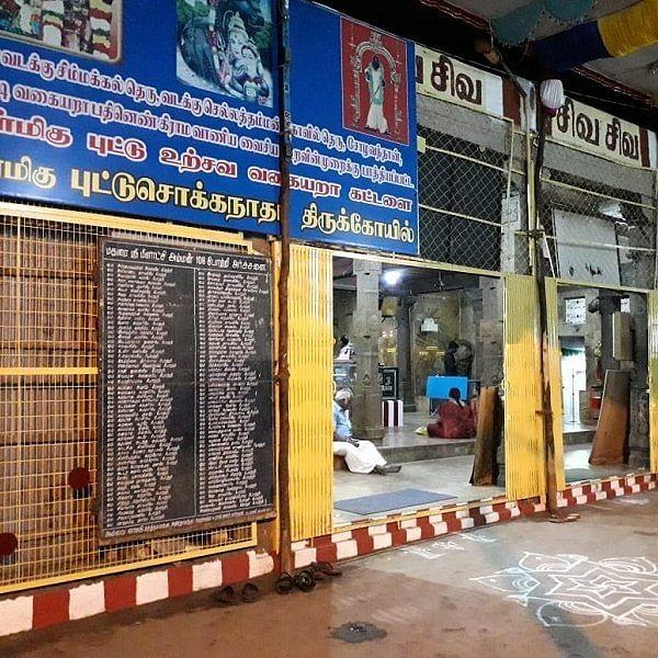 பிட்டுக்கு மண் சுமந்த திருவிளையாடல்