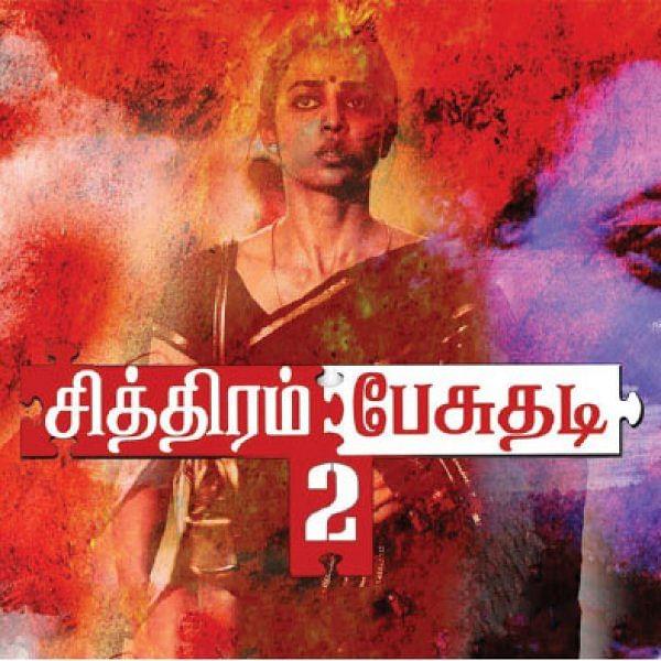 சித்திரம் பேசுதடி 2 - சினிமா விமர்சனம்