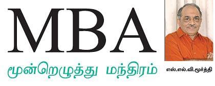 MBA - மூன்றெழுத்து மந்திரம்