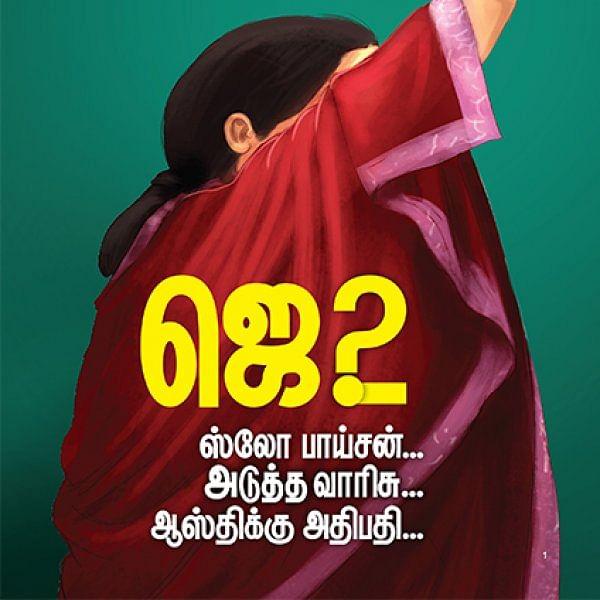 ஜெ. to அயோத்'தீ' - 5 நிமிட வாசிப்பில் ஜூனியர் விகடன் 10 அம்சங்கள்!
