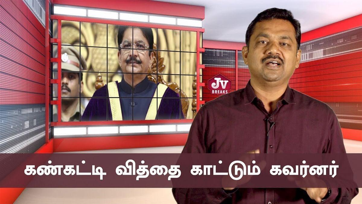 பா.ஜ.கவின் பினாமி அ.தி.மு.கவா ? | Governor remains actionless | JV Breaks