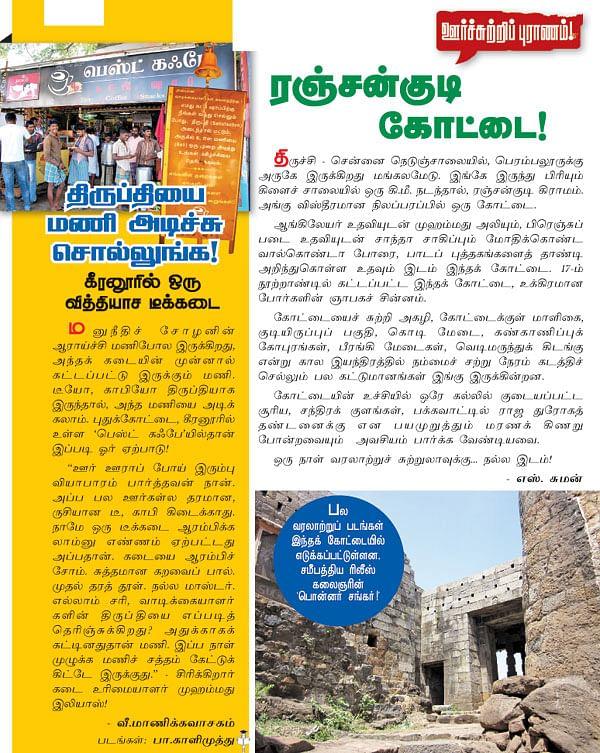 ரஞ்சன்குடி கோட்டை!