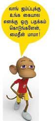 மந்திரி.. தந்திரி: கேபினெட் கேமரா