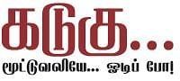 நம்ம ஊரு வைத்தியம் - 3