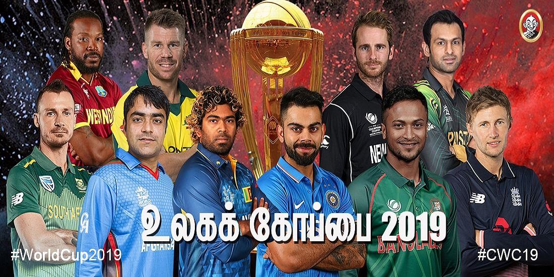 2019 உலகக் கோப்பை