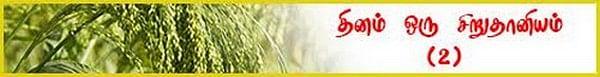 தினை ரெசிபி ( தினம் ஒரு சிறுதானியம் - 2)