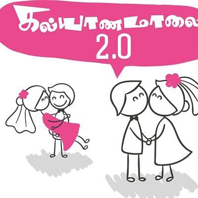 கல்யாணமாலை 2.0