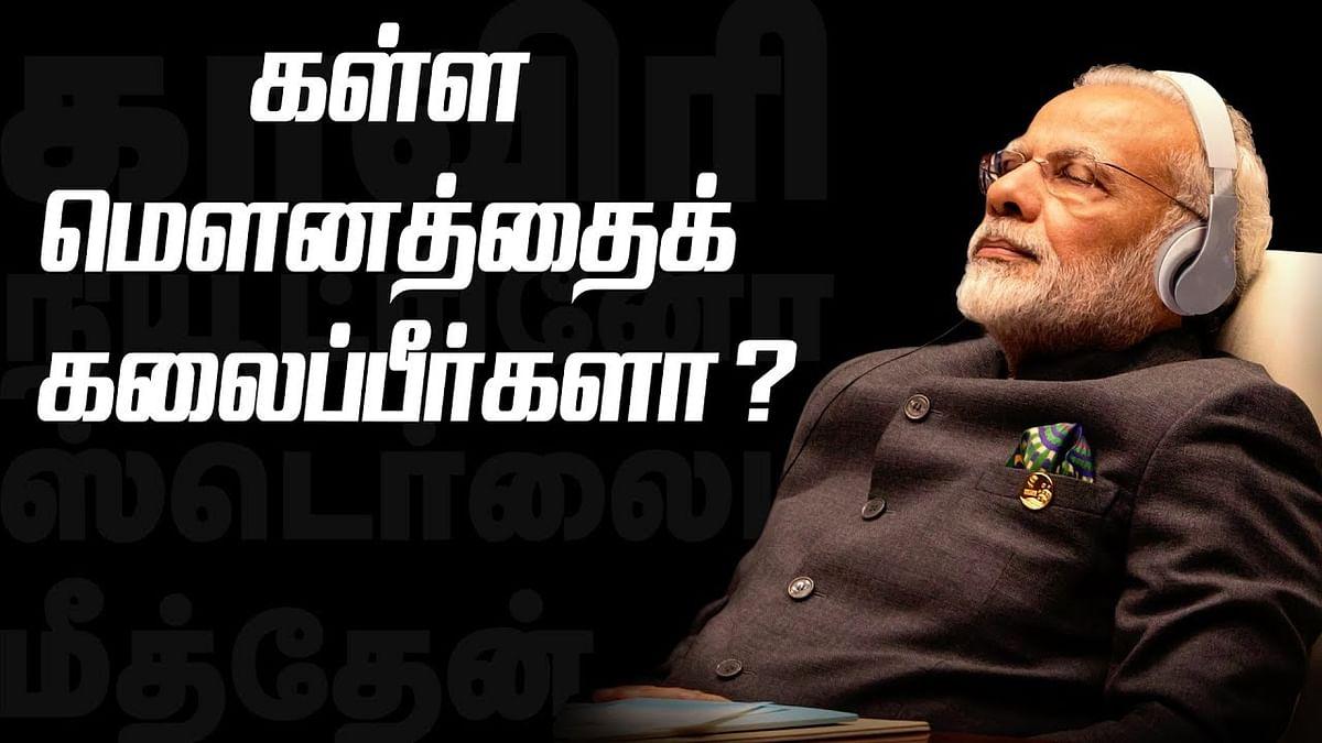 A Common Man's Open Questions To Dear Indian PM Narendra Modi !