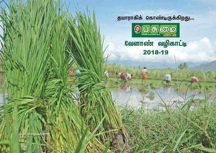 தயாராகிக் கொண்டிருக்கிறது... - பசுமை விகடன் வேளாண் வழிகாட்டி 2018-19