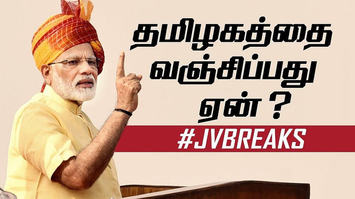 BJP: Karnataka Election or Cauvery Management Board ? | JV Breaks
