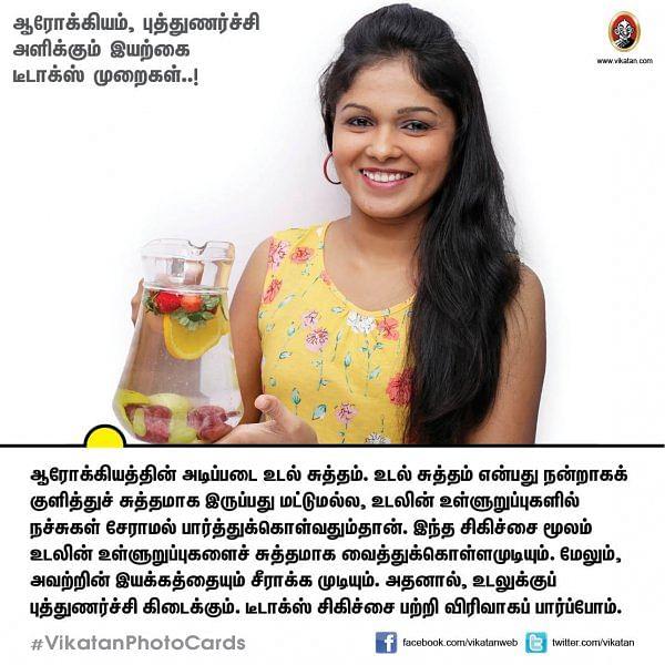 ஆரோக்கியம், புத்துணர்ச்சி, சுறுசுறுப்பு அளிக்கும் இயற்கை டீடாக்ஸ் முறைகள்..! #VikatanPhotoCards