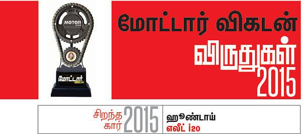 மோட்டார் விகடன் விருதுகள் 2015