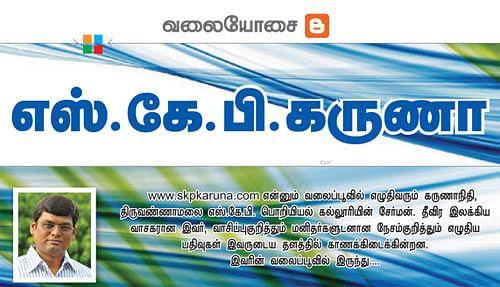 வலையோசை - எஸ்.கே.பி.கருணா