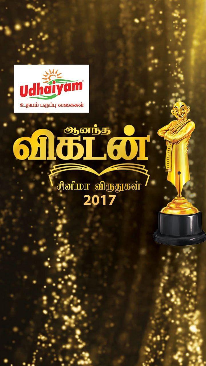 ஆனந்த விகடன் சினிமா விருதுகள் 2017 - விரைவில்