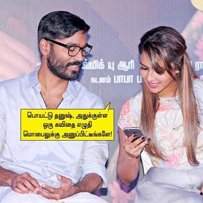 'அம்மா கணக்கு' இசை வெளியீட்டு விழாவில்...