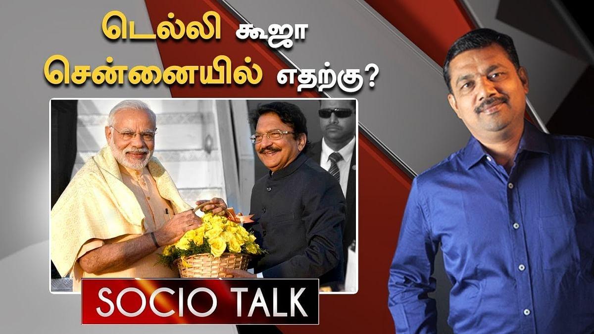 வித்யாசாகர் ராவ்: உண்மையில் ஒரு 'கவர்னர்' தானா ? | Socio Talk | Governor Vidhyasagar Rao