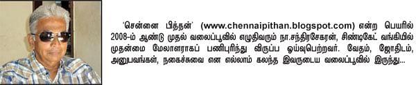 வலையோசை : நான் பேச நினைப்பதெல்லாம்
