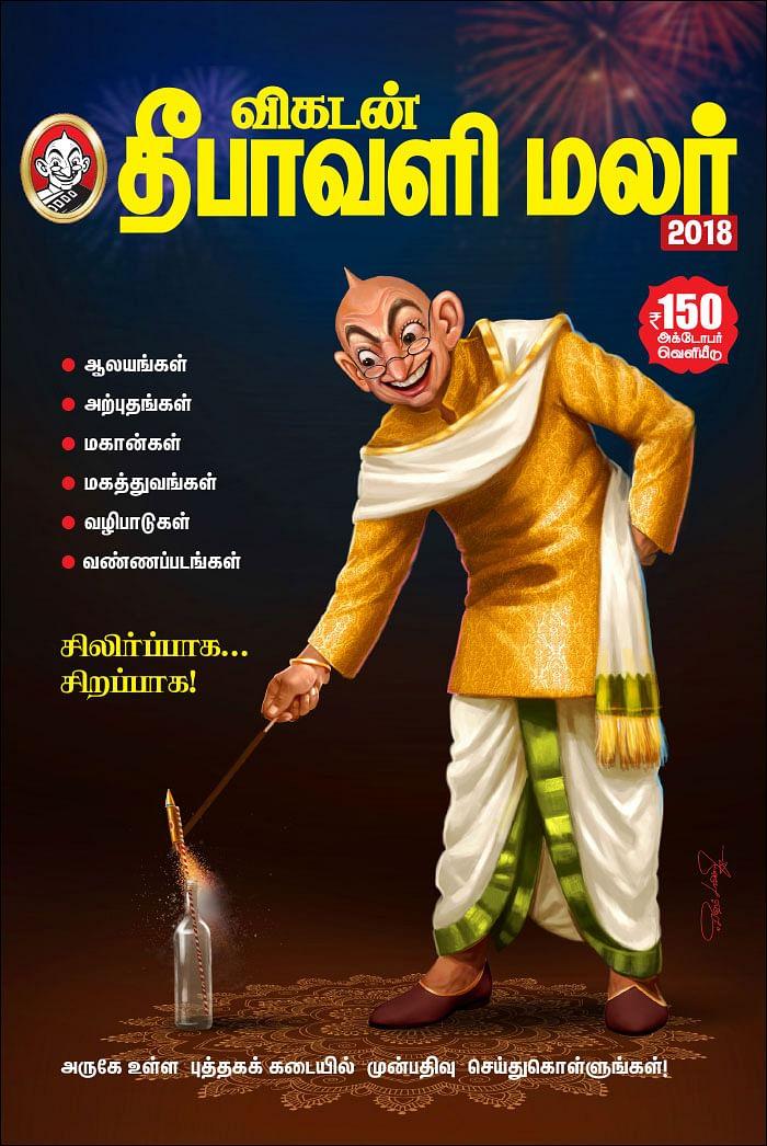 விகடன் தீபாவளி மலர் - 2018