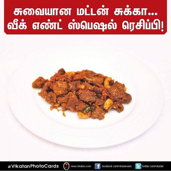 சுவையான மட்டன் சுக்கா...வீக் எண்ட் ஸ்பெஷல் ரெசிப்பி! #VikatanPhotoCards