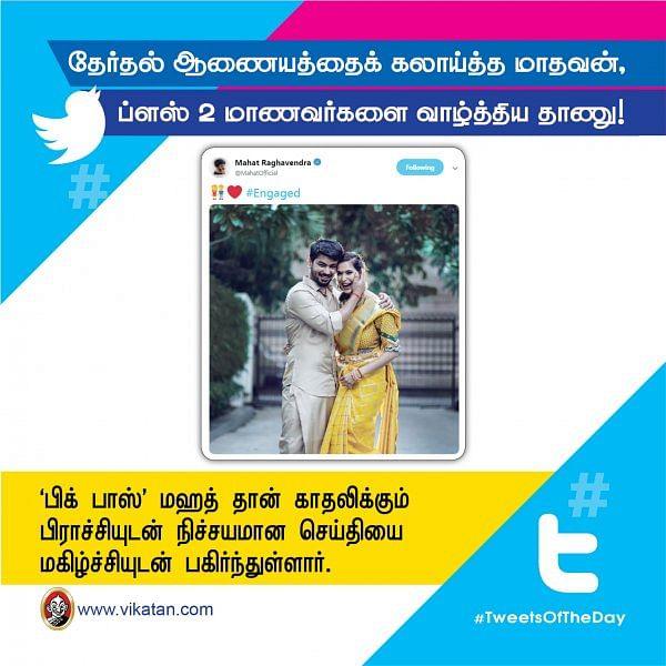 தேர்தல் ஆணையத்தைக் கலாய்த்த மாதவன், ப்ளஸ் 2 மாணவர்களை வாழ்த்திய தாணு! #TweetsOfTheDay