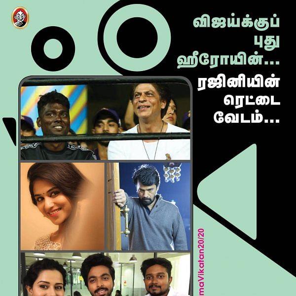 விஜய்க்குப் புது ஹீரோயின்... ரஜினியின் ரெட்டை வேடம்... #CinemaVikatan20/20