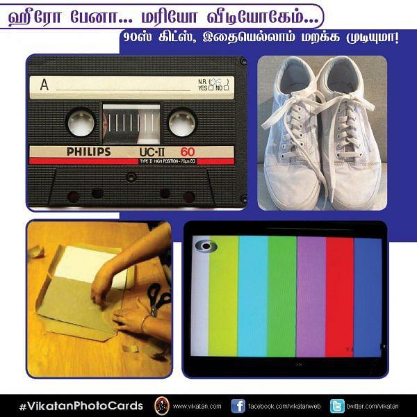 ஹீரோ பேனா... மரியோ வீடியோகேம்... 90ஸ் கிட்ஸ், இதையெல்லாம் மறக்க முடியுமா! #VikatanPhotoCards