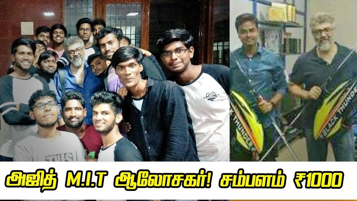 Ajith Kumar தரும் Aeromodelling பயிற்சி! | Madras Institute of Technology