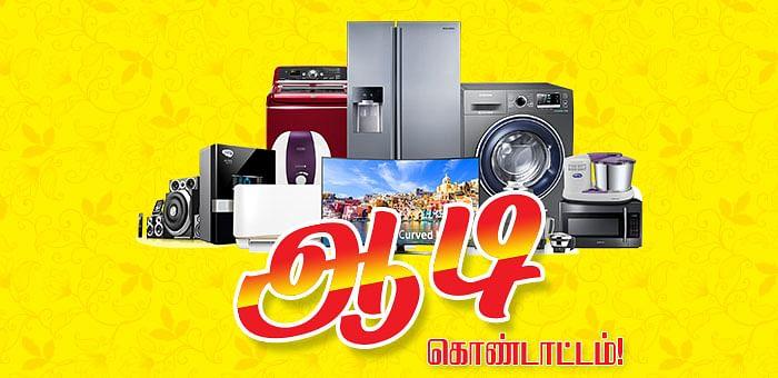ஒரே கல்லுல ரெண்டு மாங்கா! #BuyOneGetOne - Exclusive Deal