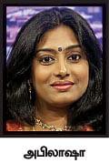 நான் சந்தோஷமா இல்லை!
