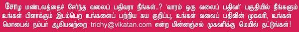 வலையோசை : அரசர்குளத்தான்