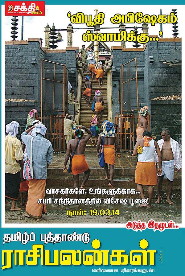விபூதி அபிஷேகம் ஸ்வாமிக்கு...