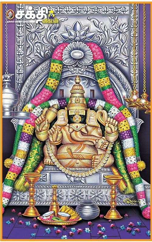 மகா கணபதி துதிபாடல்